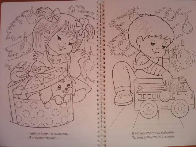 """Иллюстрация 29 из 32 для Супер-раскраска """"Новогодний подарок"""" - Анна Баранюк   Лабиринт - книги. Источник: Витаминка"""