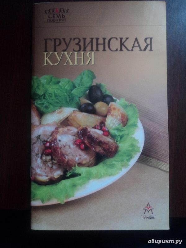 Иллюстрация 2 из 20 для Грузинская кухня | Лабиринт - книги. Источник: Miss congeniality