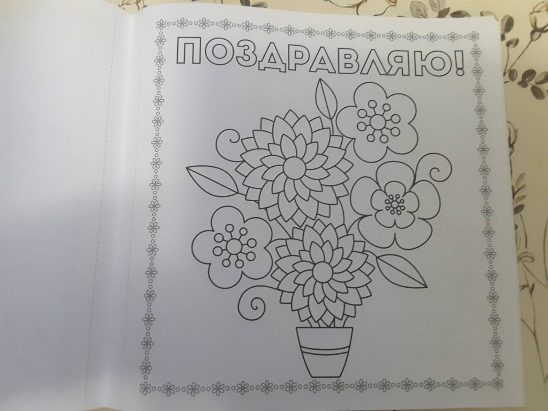 """Иллюстрация 6 из 13 для Раскраска """"С днем рождения ..."""