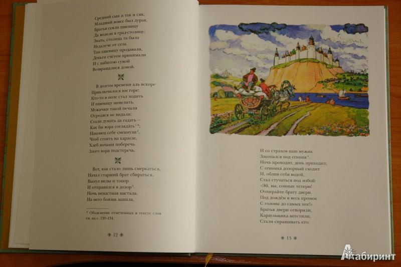 Иллюстрация 8 из 100 для Конек-Горбунок - Петр Ершов | Лабиринт - книги. Источник: pany_beata*
