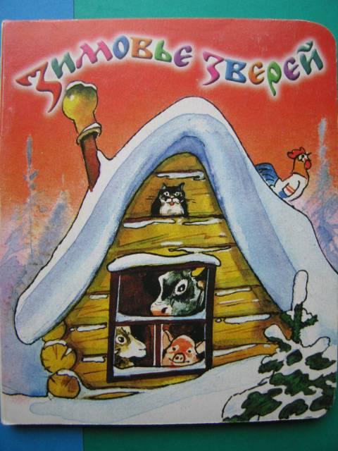Рисунки к русской сказке зимовье