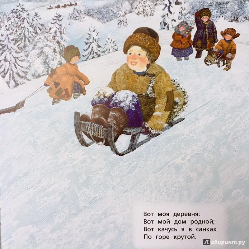 Картинка стихотворение детство