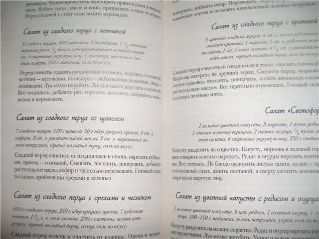 Иллюстрация 4 из 7 для Золотая кулинарная книга - Тамара Алексеева | Лабиринт - книги. Источник: egor