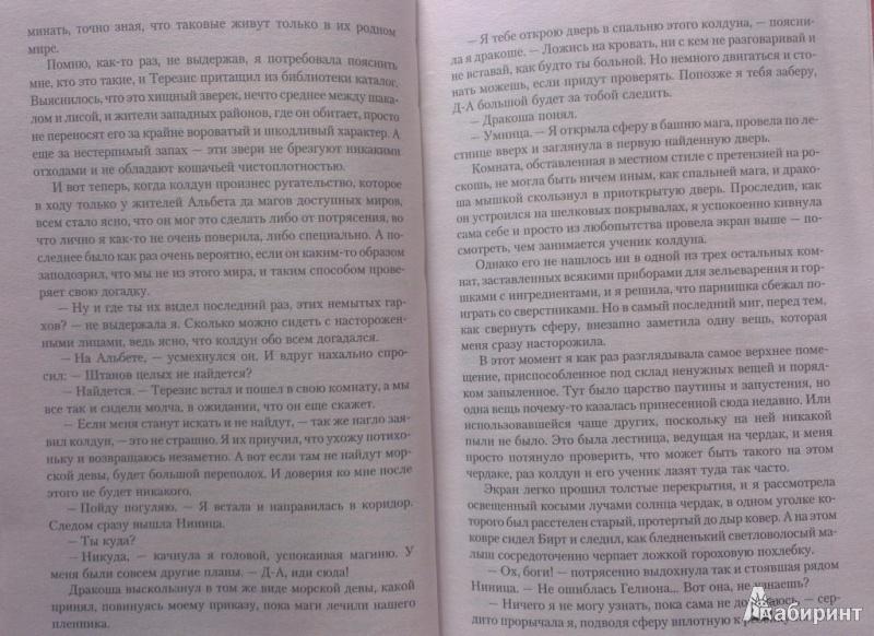 Иллюстрация 14 из 15 для Тайны закрытого мира - Вера Чиркова | Лабиринт - книги. Источник: Katty