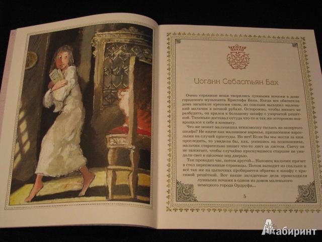 Иллюстрация 14 из 21 для Иоганн Себастьян Бах - Александр Ткаченко | Лабиринт - книги. Источник: Nemertona