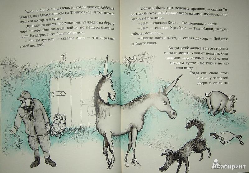 Иллюстрация 14 из 65 для Доктор Айболит - Корней Чуковский | Лабиринт - книги. Источник: Трухина Ирина