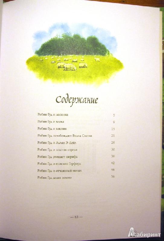 Иллюстрация 40 из 40 для Баллады о Робин Гуде | Лабиринт - книги. Источник: Velena