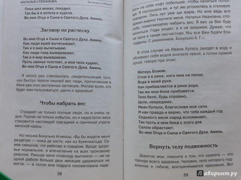 Чтобы Похудеть Заговор Степановой. Заговоры и обряды на похудение от сибирской целительницы Натальи Степановой