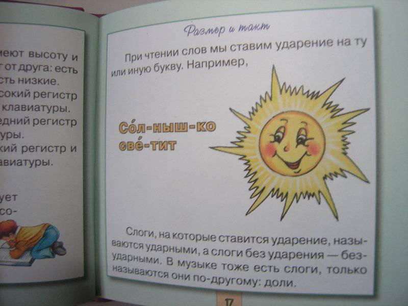 Иллюстрация 11 из 22 для До-ре-ми - Галина Шалаева | Лабиринт - книги. Источник: Нютка