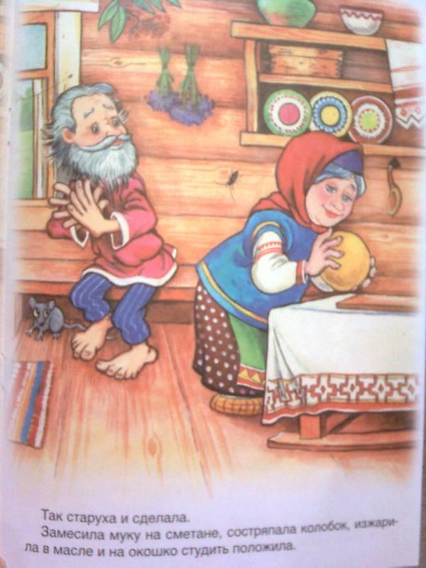 Иллюстрация 3 из 5 для Колобок | Лабиринт - книги. Источник: Шелкошвейн  Наталия