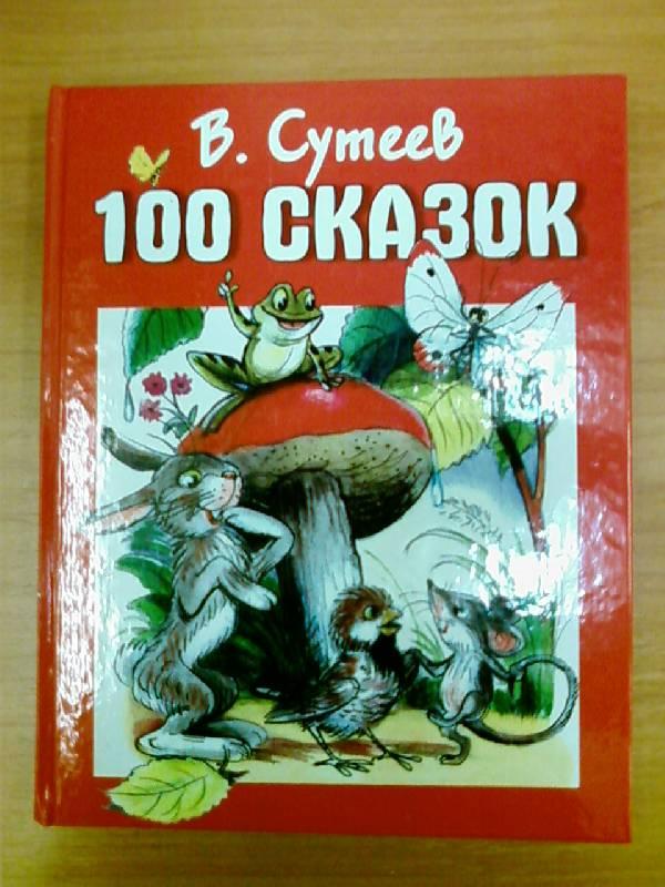 Иллюстрация 2 из 12 для 100 сказок - Владимир Сутеев | Лабиринт - книги. Источник: lettrice