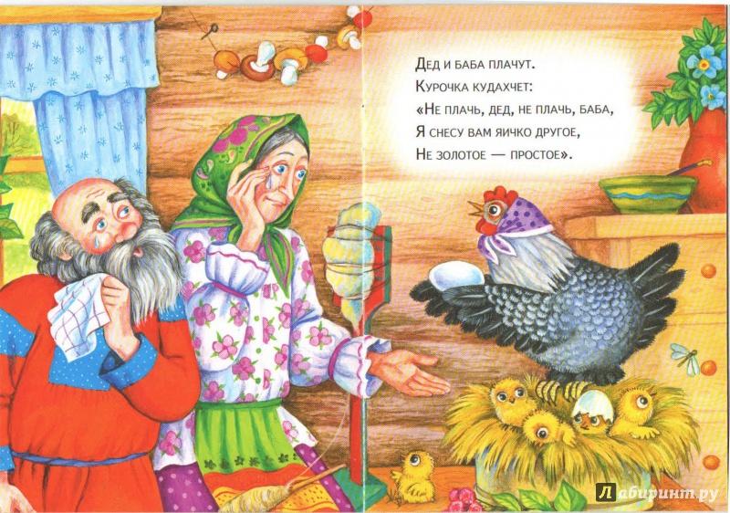 Иллюстрация 16 из 22 для Золотое яичко | Лабиринт - книги. Источник: Кузьменко  Надежда