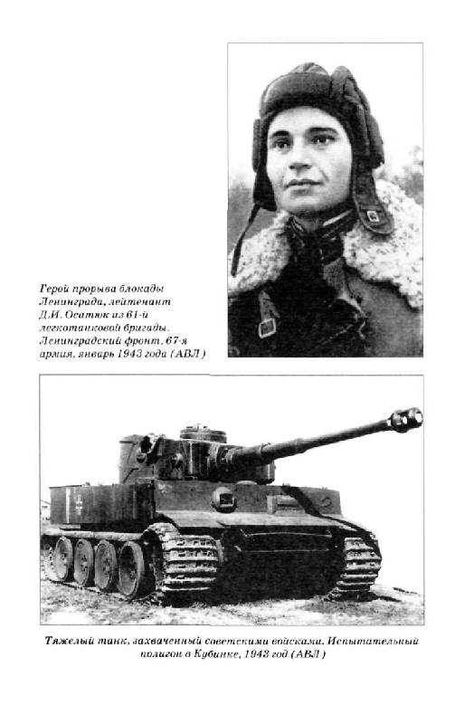 Иллюстрация 16 из 27 для Танки, вперед! - Илья Мощанский   Лабиринт - книги. Источник: Юта