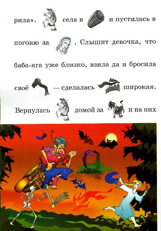 Иллюстрация 2 из 3 для Баба-яга | Лабиринт - книги. Источник: РИВА