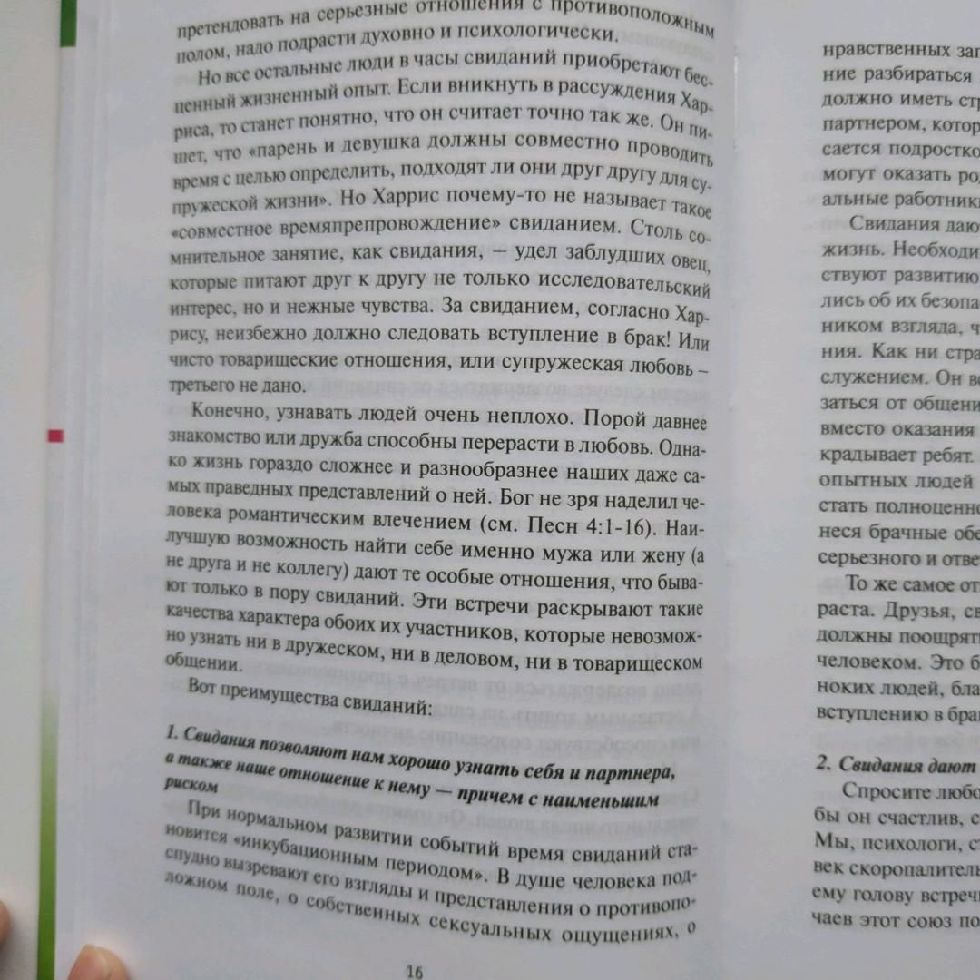 Иллюстрация 12 из 15 для Свидания. Нужны ли границы? Новая редакция - Клауд, Таунсенд | Лабиринт - книги. Источник: Гусев U