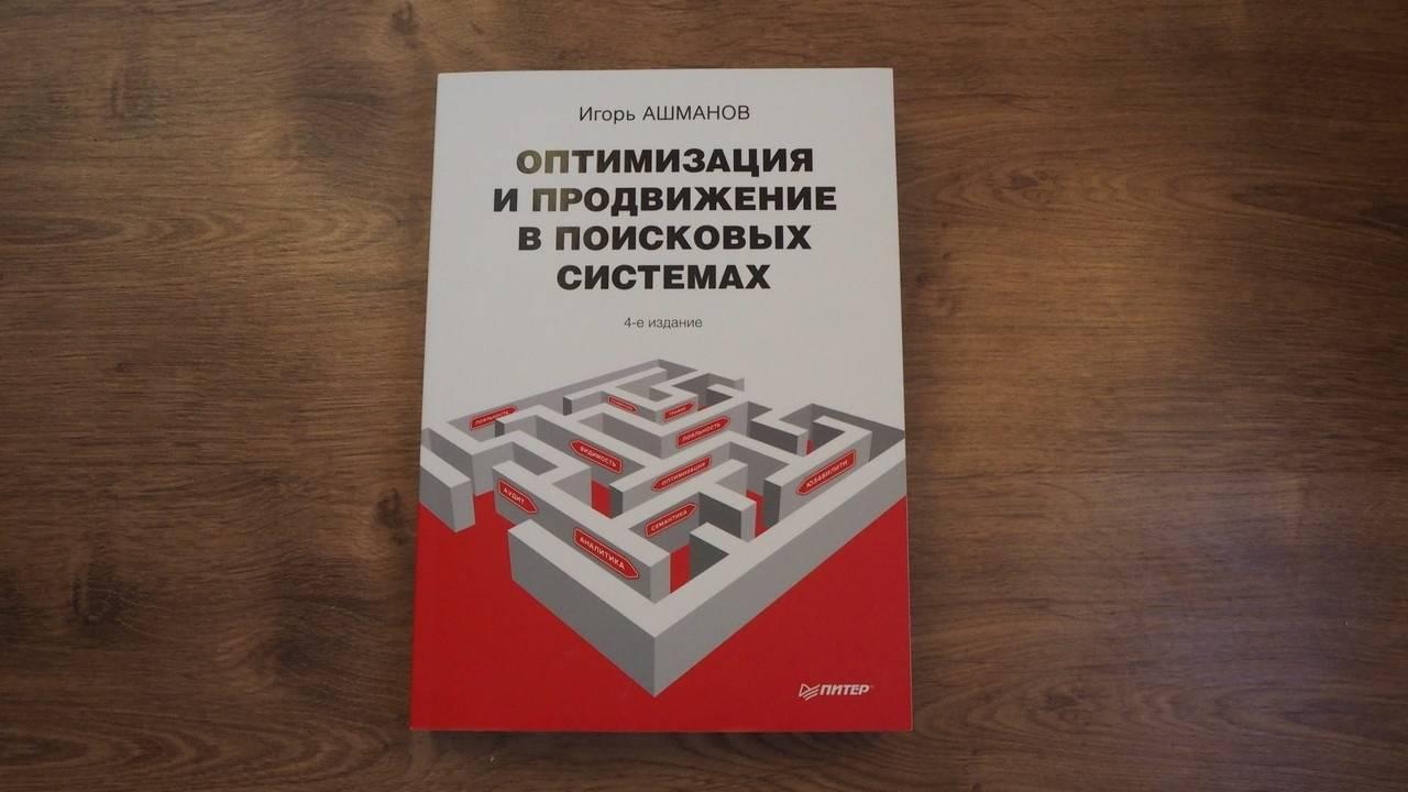 Игорь ашманов продвижение сайтов продвижение старого сайта