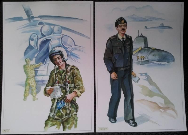 Картинки военные профессии, днем
