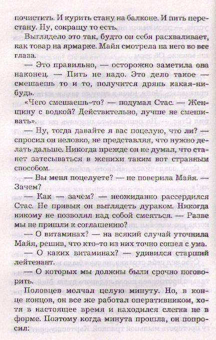 Иллюстрация 1 из 2 для Шоколадное убийство - Галина Куликова | Лабиринт - книги. Источник: Ya_ha