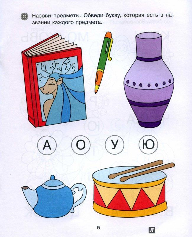 Иллюстрация 3 из 6 для Прописи-раскраски для малышей ...