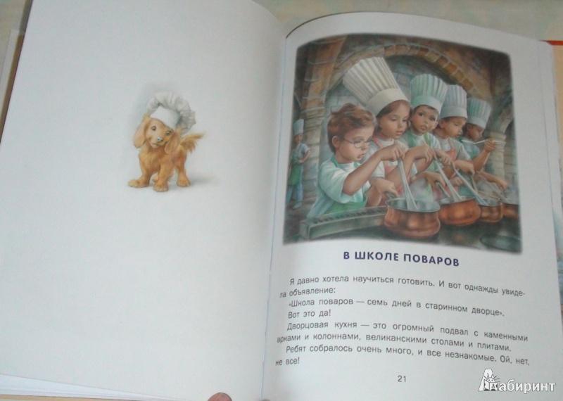 Иллюстрация 11 из 30 для Маруся - маленькая хозяйка. В магазине. В школе поваров - Делаэ, Марлье   Лабиринт - книги. Источник: Дочкина Мамочка