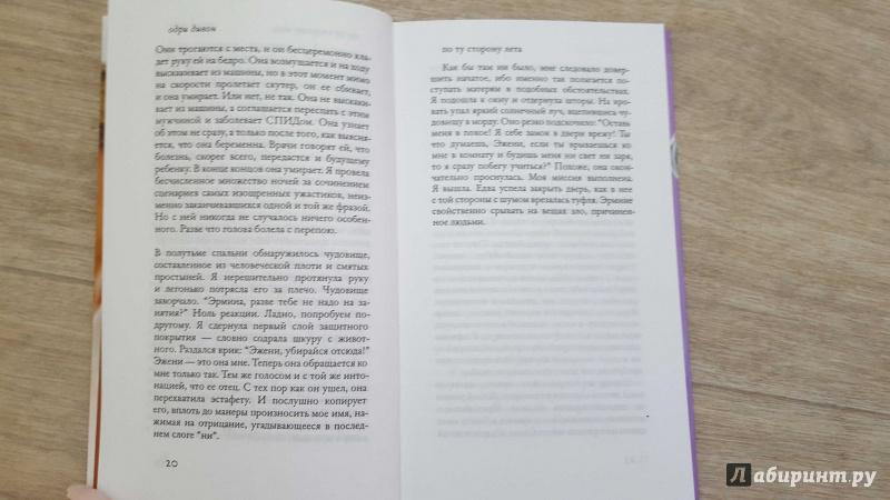 Иллюстрация 10 из 13 для По ту сторону лета - Одри Дивон | Лабиринт - книги. Источник: Анна Арт