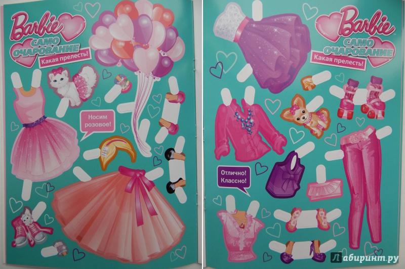 Иллюстрация 6 из 15 для Кукла с нарядами. Барби. Само ...