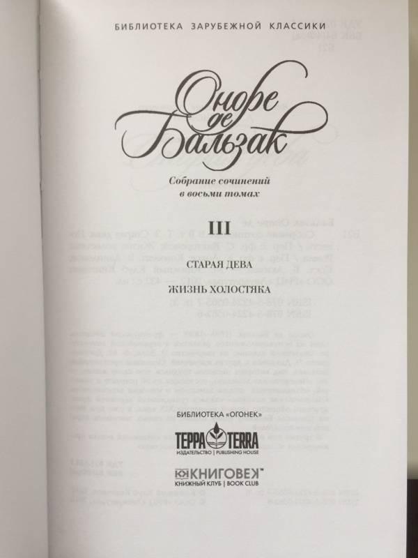Иллюстрация 37 из 41 для Собрание сочинений в 8-ми томах - Оноре Бальзак | Лабиринт - книги. Источник: Лабиринт