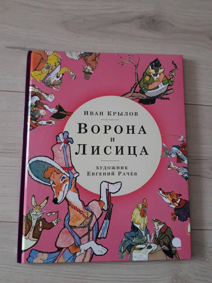 Иллюстрация 10 из 15 для Ворона и Лисица - Иван Крылов   Лабиринт - книги. Источник: AnnaAba