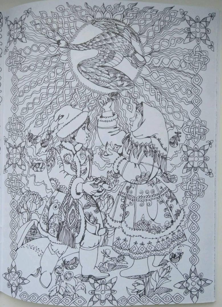 Иллюстрация 32 из 40 для Славянские мотивы   Лабиринт ...