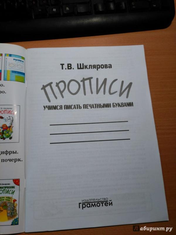 Иллюстрация 1 из 14 для Прописи. Учимся писать печатными буквами - Татьяна Шклярова | Лабиринт - книги. Источник: Горяева  Любовь
