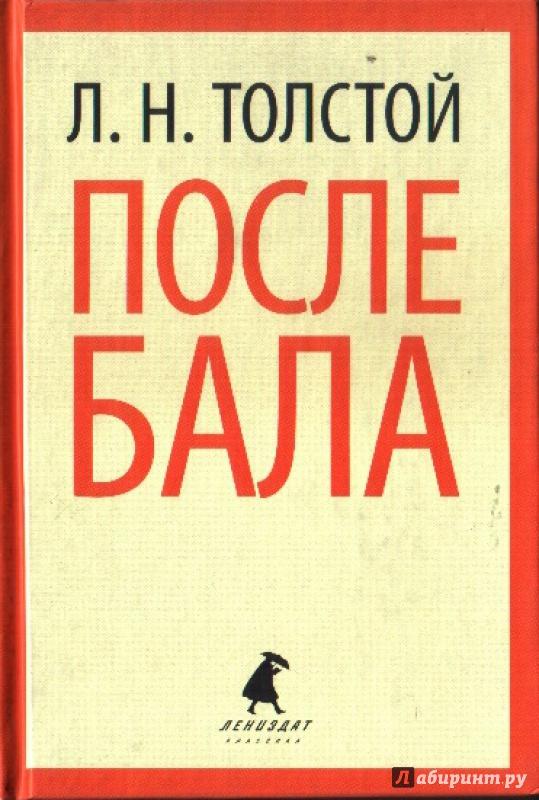 Иллюстрация 2 из 4 для После бала. Избранные произведения - Лев Толстой | Лабиринт - книги. Источник: Полина Орлова