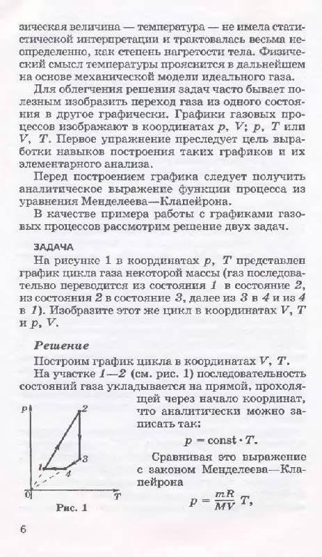Молекулярная физика задачи с решениями графики методика решения арифметических задач в детском саду