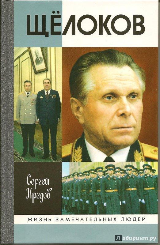 Иллюстрация 27 из 45 для Щелоков - Сергей Кредов | Лабиринт - книги. Источник: АГП