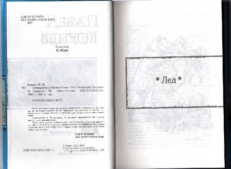 Иллюстрация 5 из 16 для Приграничье. Клинок стужи: Лед; Скользкий - Павел Корнев | Лабиринт - книги. Источник: Great Player