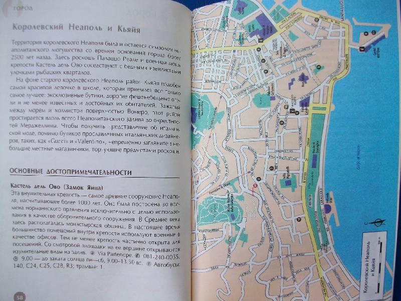 Иллюстрация 1 из 5 для Неаполь: Путеводитель - Райан Левитт | Лабиринт - книги. Источник: Фиолет