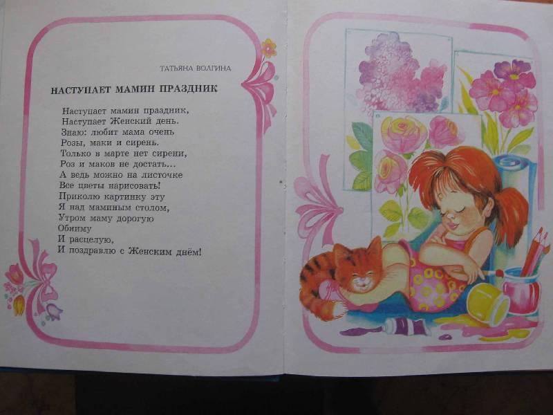 Короткие стихи на 8 марта для детей 2-3 лет