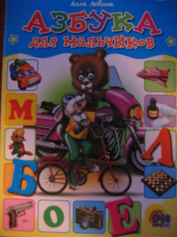 Иллюстрация 1 из 9 для Азбука для мальчиков - Алла Левина | Лабиринт - книги. Источник: Крошка Сью