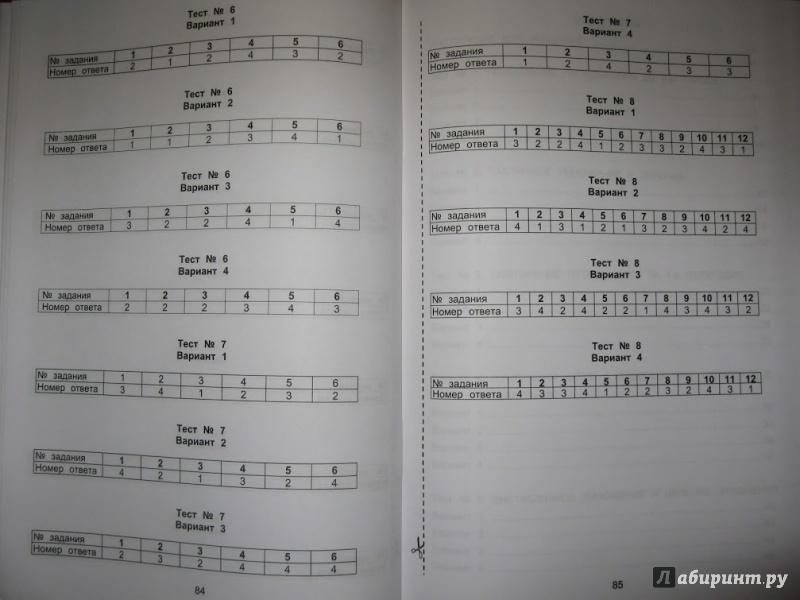 Иллюстрация 21 из 23 для Тестовые материалы для оценки качества обучения. Математика. 3 класс - В.К. Баталова   Лабиринт - книги. Источник: Созинова  Светлана