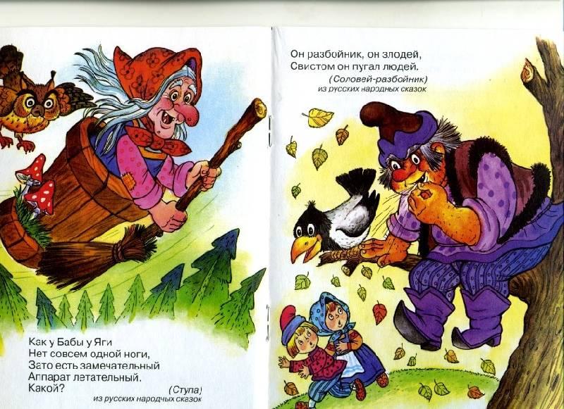 Загадки про русские народные сказки с картинками