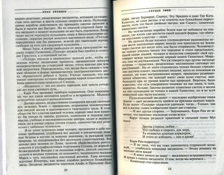Иллюстрация 8 из 11 для Туманность Андромеды - Иван Ефремов | Лабиринт - книги. Источник: Yuka