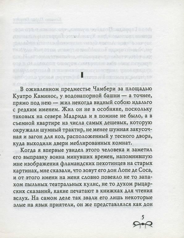 Иллюстрация 1 из 19 для Тристана: Роман - Бенито Гальдос   Лабиринт - книги. Источник: * Ольга *