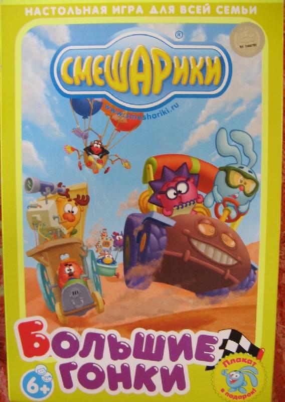 Иллюстрация 1 из 7 для Настольная игра для всей семьи. Смешарики. Большие гонки   Лабиринт - игрушки. Источник: Осень-рыжая подружка.