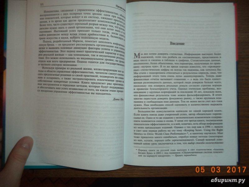 Иллюстрация 8 из 11 для За рамками сбалансированной системы показателей. - Марк Браун | Лабиринт - книги. Источник: Kirill  Badulin