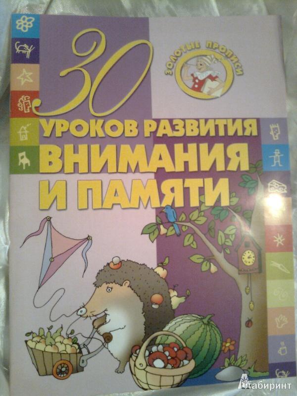 Иллюстрация 1 из 6 для 30 уроков развития внимания и памяти | Лабиринт - книги. Источник: Новикова  Ирина Васильевна