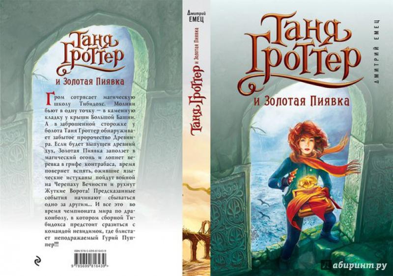 Иллюстрация 2 из 12 для Таня Гроттер и Золотая Пиявка - Дмитрий Емец | Лабиринт - книги. Источник: Лунатрий