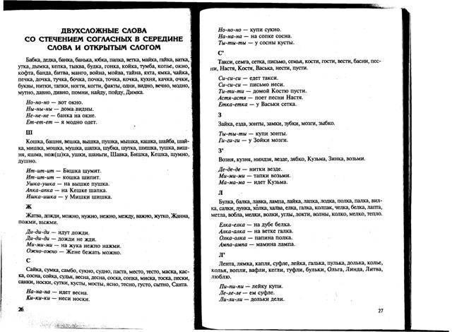 Иллюстрация 1 из 6 для Формирование слоговой структуры слова: логопедические задания - Курдвановская, Ванюкова | Лабиринт - книги. Источник: Марина