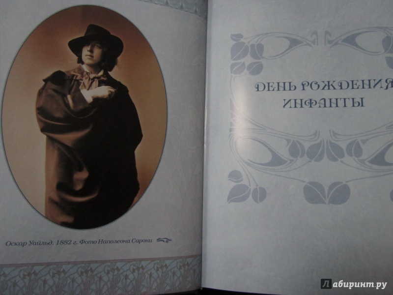Оскар уайльд стихи о дружбе