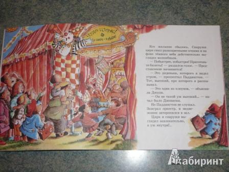 Иллюстрация 4 из 24 для Медвежонок Паддингтон в цирке - Майкл Бонд | Лабиринт - книги. Источник: Кирюшина  Татьяна Ивановна