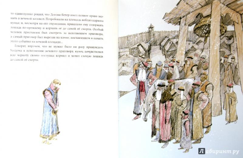 Иллюстрация 9 из 24 для Слепая лошадь - Константин Ушинский | Лабиринт - книги. Источник: Mila