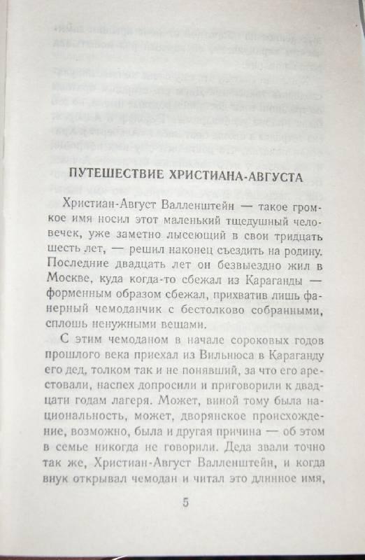 Иллюстрация 1 из 3 для Задержи дыхание - Анна Малышева | Лабиринт - книги. Источник: Леонид Сергеев
